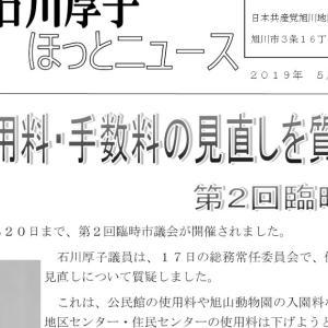 石川ニュース196号、発行しました。