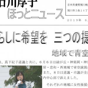 石川ニュース197号、発行しました。