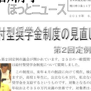 石川ニュース198号、発行しました。