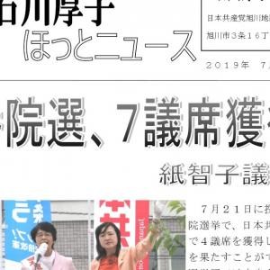 石川ニュース199号、発行しました。