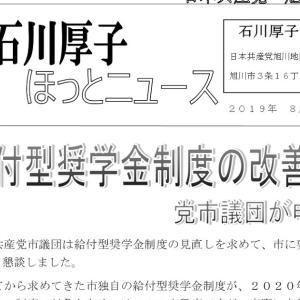 石川ニュース200号、発行しました。