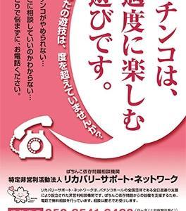 【凱旋】 仕事帰りにミラクル!!2