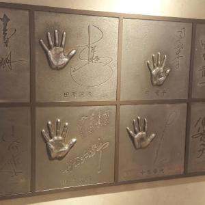 トシちゃんの手形