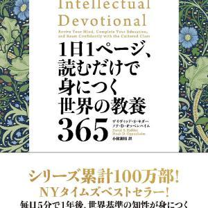 世界の教養365
