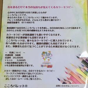名古屋でこころパレットアドバイザーさんが3名誕生しました!