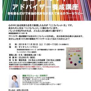 茨城県でこころパレットアドバイザー養成講座が予定されています!