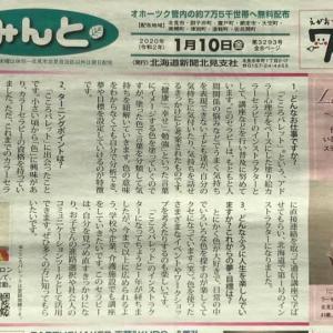 北海道の情報紙「道新情報紙みんと」