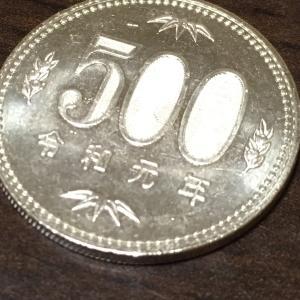 令和元年の硬貨❣️