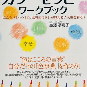 新潟県でこころパレットコミュニケーターが誕生しました❣️