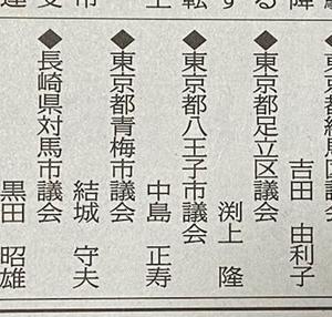 今日の公明新聞