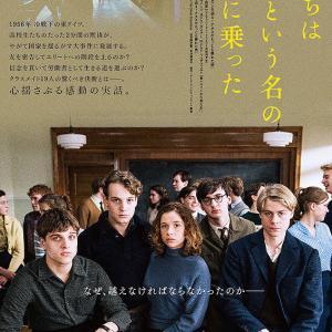 映画「僕たちは希望という名の列車に乗った」