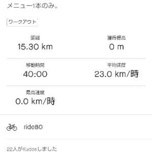 6/25(木)朝練ローラー40min