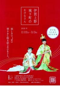 伊賀上野・城下町のおひなさん2020