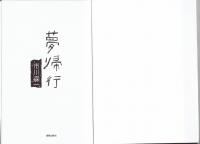 ドラマ「夢帰行」のシナリオ