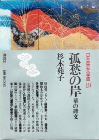 孤愁の岸(杉本苑子さんの小説)