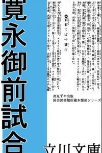 宮本武蔵に勝った荒木又右衛門(立川文庫・寛永御前試合)