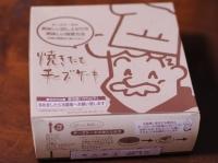 大阪・りくろーおじさんのチーズケーキ