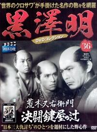 黒澤明脚本の映画「荒木又右衛門 決闘鍵屋の辻」(1952年)