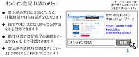 登記・供託オンライン申請システムを使った電子申請