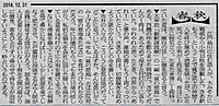 2018年大晦日の日経新聞