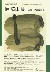 伊賀市立ミュージアム 青山讃頌舎(あおやまうたのいえ)で開催中の榊莫山展に行ってきました