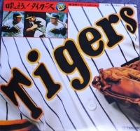吼えろ!阪神タイガース(昭和50年頃のLPレコードから)