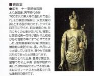 聖林寺(しょうりんじ)の十一面観音菩薩