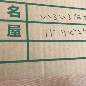 いざ道東へ!!ねこままん道東編Season2スタート(゚∀゚)ノ