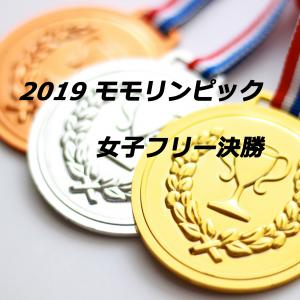 エゾモモンガ特集~モモリンピック 女子フリー決勝 (゚∀゚)ノ