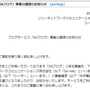 SSブログ譲渡のお知らせ