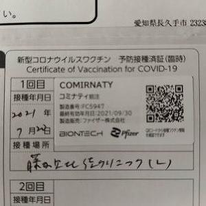 コロナワクチン接種に行って来ました