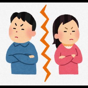 ⚠️教育方針の違いで離婚危機⚠️