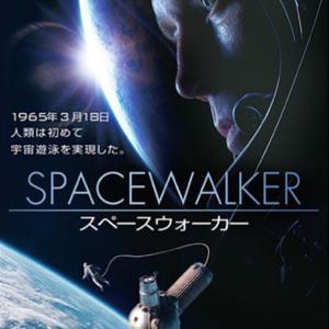 ロシア映画『スペースウォーカー』を観る