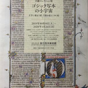 国立西洋美術館・内藤コレクション展『ゴシック写本の小宇宙』に感動