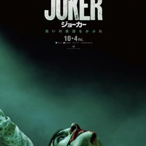 有害映画『ジョーカー』を観る