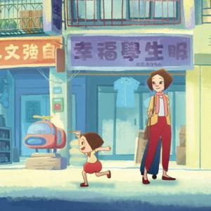 台湾秀作アニメ映画『幸福路のチー』を観る