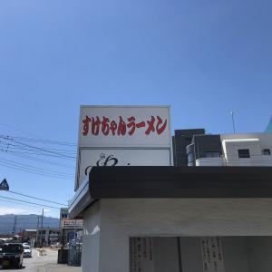 すけちゃんラーメン ~しょうゆ大盛り~