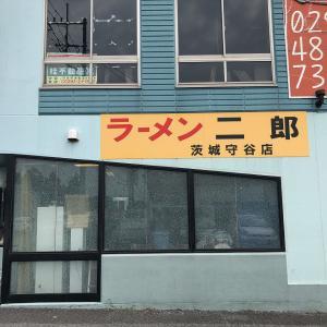 ラーメン二郎 茨城守谷店 ~大ラーメン~