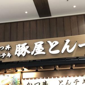 豚屋とん一 イオンモール甲府昭和店 ~とんテキ定食~