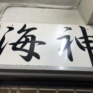 麺屋 海神 ~あら炊き塩らぁめん~