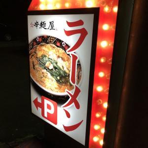 辛麺屋 音斗 ~辛つけ麺 大辛~