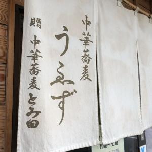 中華蕎麦 うゑず ~焼豚つけ麺 特~