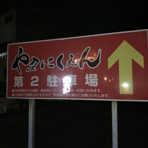 焼肉苑 韮崎店