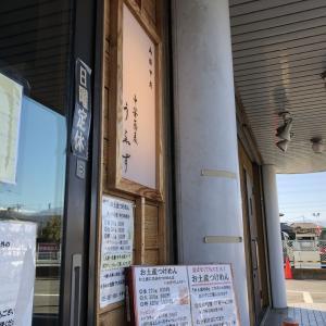 中華蕎麦 うゑず ~つけチャーシュー特~