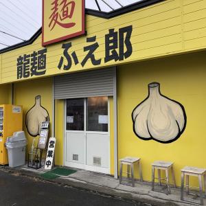 龍麺 ふえ郎 ~油そば(豚2枚)400g~