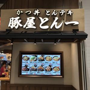 豚屋とん一 イオンモール甲府昭和店 ~玉子ダブルかつ丼&とんテキ~