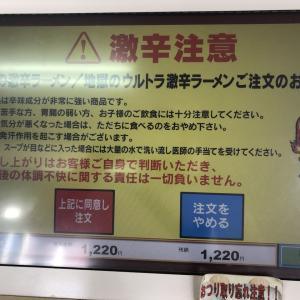 ラーメン山岡家 山梨甲斐店 ~地獄のウルトラ激辛ラーメン~