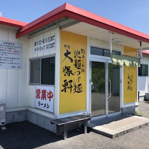 甲府大勝軒 ~つけめん(大)&半チャーハン(ランチセット)~