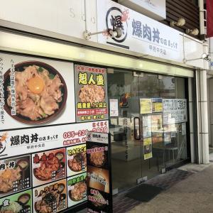 爆肉丼の店 まっくす 甲府中央店 ~超人盛 にんにく丼~