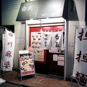 四川麺条 香氣 祖師ヶ谷大蔵店